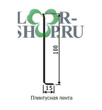 Гибкий рулонный плинтус плинтусная лента 100мм.*15мм.