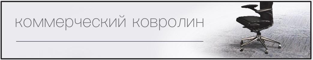 Коммерческий ковролин (офисный ковролин)- покрытие для офисов и общественных помещений.