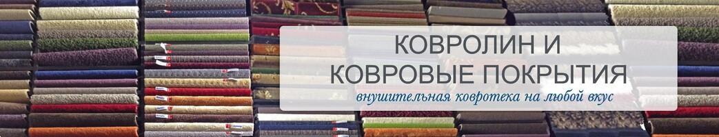 Ковролин купить по выгодной цене в интернет-магазине.