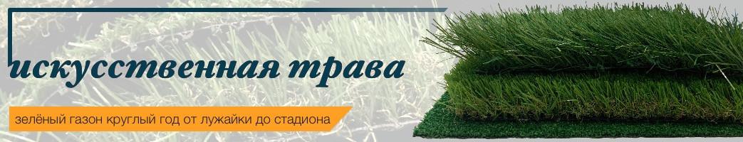 Искусственная трава и искусственный газон купить по низкой цене в интернет магазине