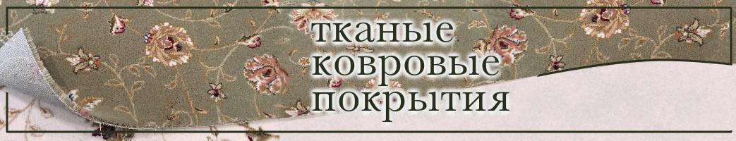 тканые ковровые покрытия