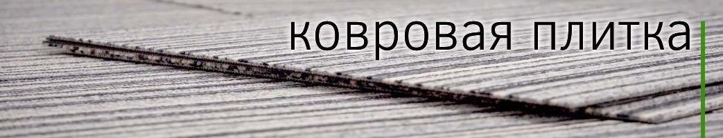Ковровая плитка по выгодной цене за м2 в Москве