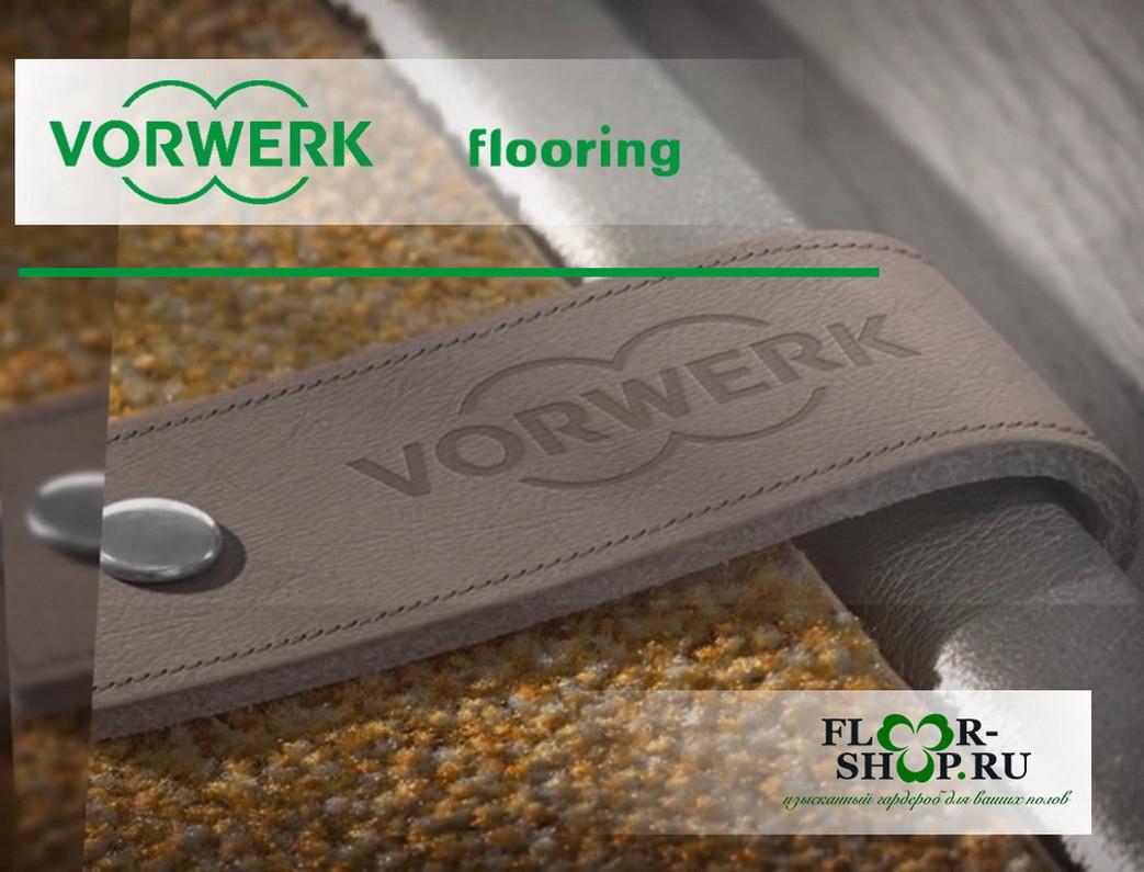 Vorwerk Flooring теперь независимая компания