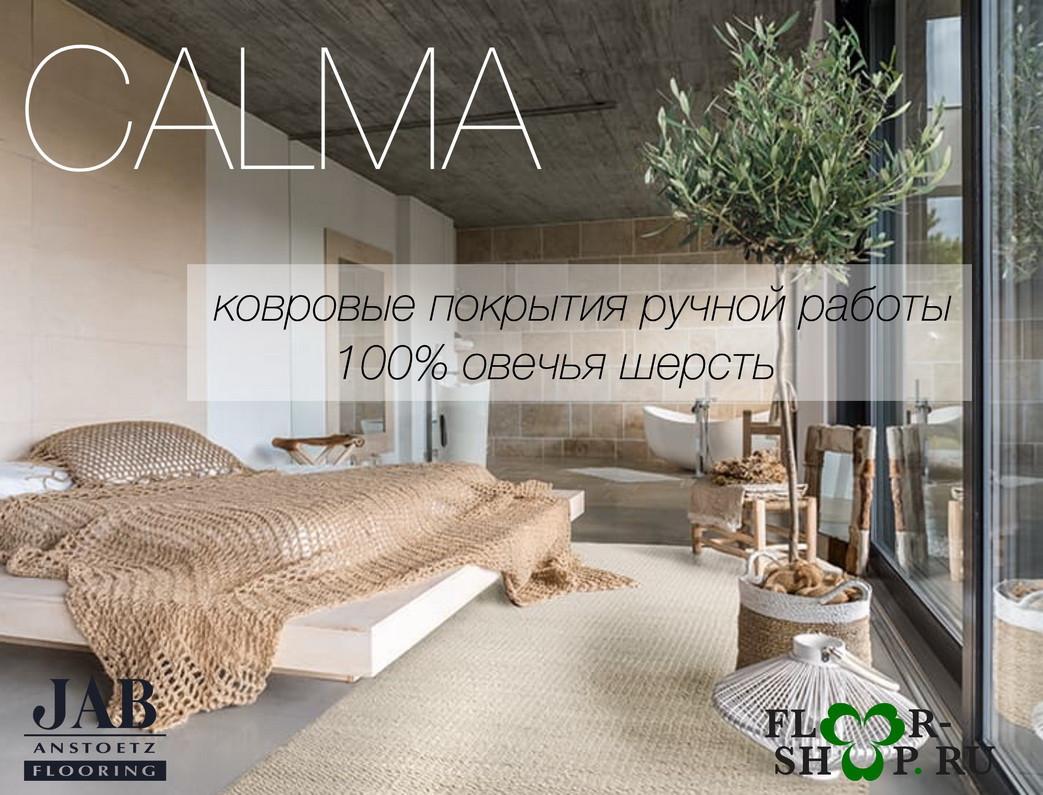 CALMA. Luxury сегмент шерстяных покрытий